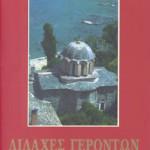 """Megjelent a 20. századi görög atyák mondásainak gyűjteménye: """"Légy elrejtett ember""""!"""